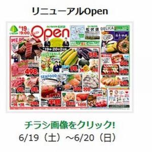いなげや松伏店 6/19(土) リニューアルOpen