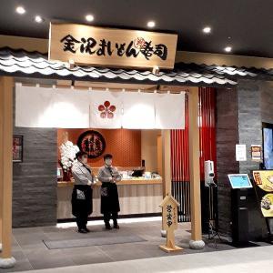 金沢まいもん寿司 吉川美南店
