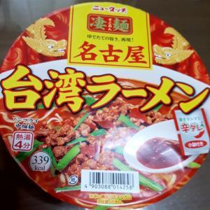 ニュータッチ 凄麺 名古屋 台湾ラーメン