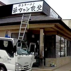 博多ラーメン 洋ちゃん食堂@吉川