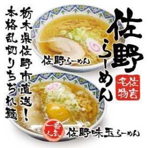 麺匠 佐吉 イオンモ-ル与野店