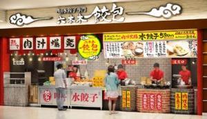 肉汁水餃子 餃包 イオンモール春日部店