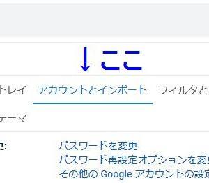 Gmail  YahooやGoogleのメール送信時名前設定