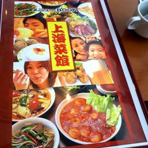 上海菜館 吉川店 メニューBOOK