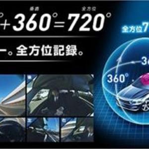 煽り運転 トラレコのCM ニュースの360度は 全天球と言う物で720度