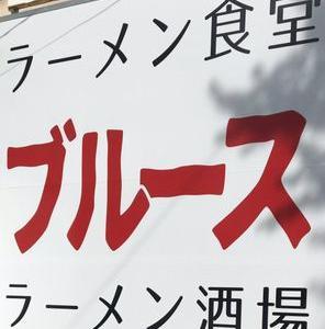 ラーメン食堂酒場ブルース@中野