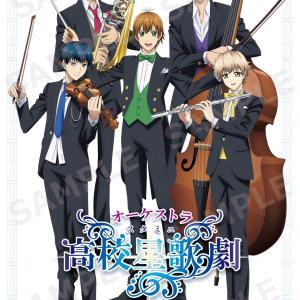 オーケストラ「スタミュ」のBlu-ray&DVDが発売