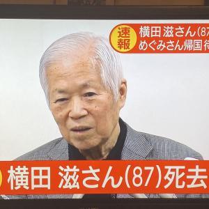 横田めぐみさんの父・滋さん死去