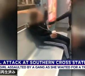 【動画あり】サザンクロス駅(メルボルン)で電車を待っていた白人の女の子が、8人(黒人)から集団暴行を受ける。