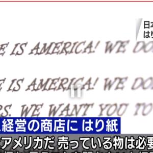 【悲報】米 日本人経営の商店に「ここはアメリカだ。日本に帰れ」貼り紙 警察が捜査