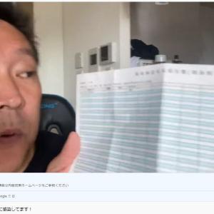 NHK党の立花孝志がコロナ感染 5日には新宿でマスク無しで演説を行う