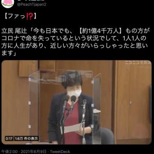 【動画あり】 立憲民主党 「日本では約1億4千万人もの方がコロナで命を失っている」