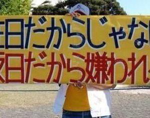 在日 「在日コリアン差別に反対する人って日本に何人いますか?」