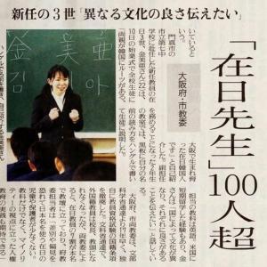 【マジキチ】 大阪の小学校でマジキチ教育が行われていとる話題、教師が生徒に朝鮮名を付ける
