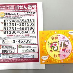 2020年(令和2年)用 年賀切手シート