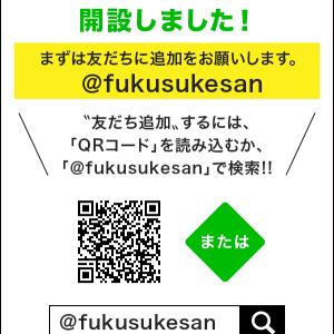 LINE公式アカウント開設しました!@fukusukesan