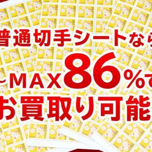 普通切手シート買取強化!MAX86%でお買取り可能です。