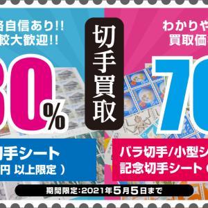 切手買取強化キャンペーン開始!