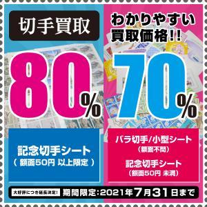 「切手買取キャンペーン」大好評につき期間延長決定!!