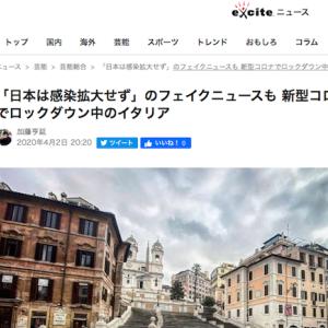 新型コロナでロックダウン中のイタリア エキサイトニュース取材担当しました