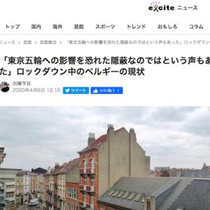 「東京五輪への影響を恐れた隠蔽なのではという声も」 ロックダウン中のベルギーから