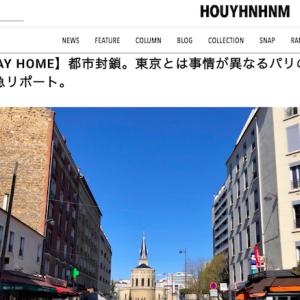 【STAY HOME】都市封鎖。東京都は事情がことなるパリの今、リポートしました。