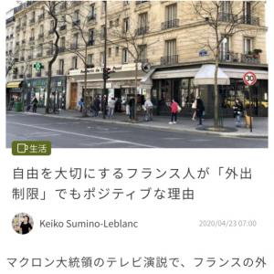 フランス人が外出制限でもポジティブな理由 記事担当しました。