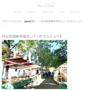 パリのマルシェのニューノーマル 芦屋ブランドジュリのサイトご覧ください