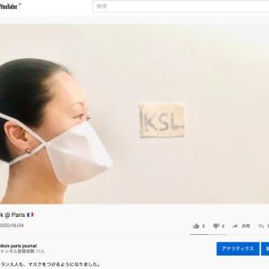 パリ市の無料配布マスク、試してみました