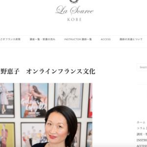 ラソース神戸のオンラインフランス文化講座 講師に招いていただきました