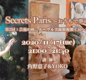 オンラインレッスン第2回 2回:芸術の秋、ルーヴル美術館複製工房へお連れします! @ラ・ソース神戸