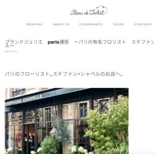 パリのフローリスト、ステファン・シャペルのお店 @芦屋ブランドジュリエ