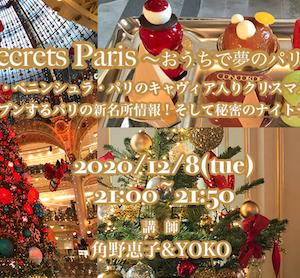 いながらにしてパリ旅行気分♪ ザ・ペニンシュラ・パリのクリスマスと、2021年パリ情報を!