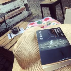 『夢を見るために毎朝僕は目覚めるのです』再読しつつ思うこと