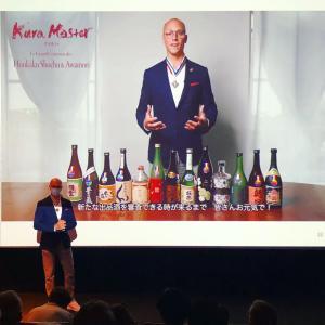 Kura Master 2021 フランス人ソムリエが審査するパリの日本酒コンクールに、本格焼酎・泡盛部門が新設