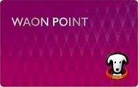 WAON POINTのポイント付与について