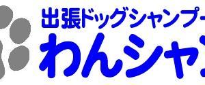 屋号変更と本ブログ終了のお知らせ