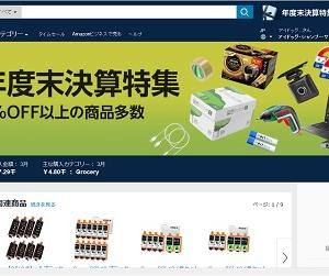 Amazonビジネスアカウントのお話