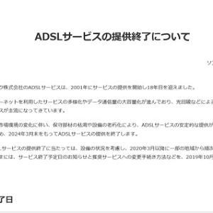 Softbank 2014年にADSLサービス終了