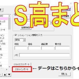 【S高銘柄まとめ】HYPER SBIで使えるCSVデータ配信(11/18更新)