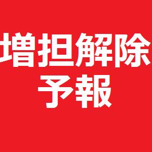 【最終日:2銘柄】11/19(火) 増担解除予報