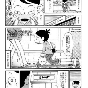 87. <中高年の涙の理由>