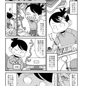66. <中年独身女のお悩み事情>