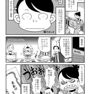 68. <変わらない私>