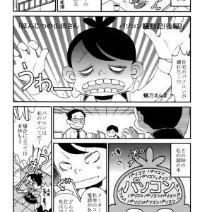 74. <パソコン騒動記(後編)>