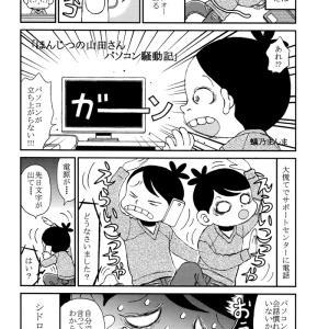 73. <パソコン騒動記>