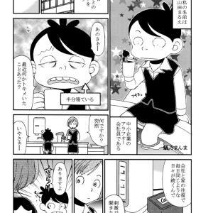 70. <実録!会社での後輩さんとの女子トーク>
