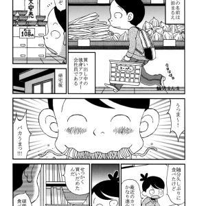 63. <中年独身女のグルメ事情>
