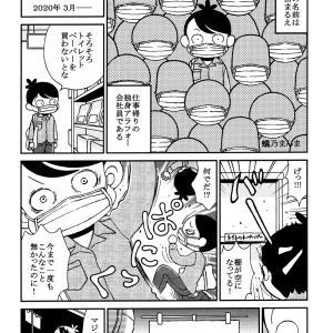 91. <トイレットペーパーが消えた日>