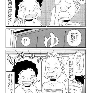 1P1. <老女子トーク>